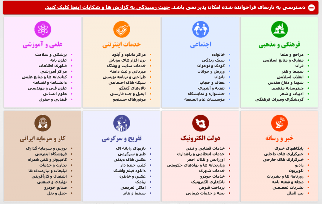 Typical internet experience in Iran